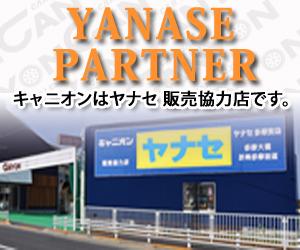 ヤナセ販売協力店について